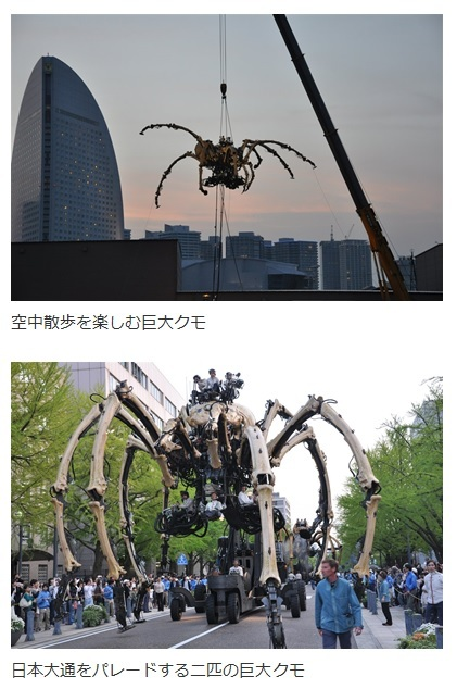 空中散歩を楽しむ巨大クモ/日本大通をパレードする二匹の巨大クモ