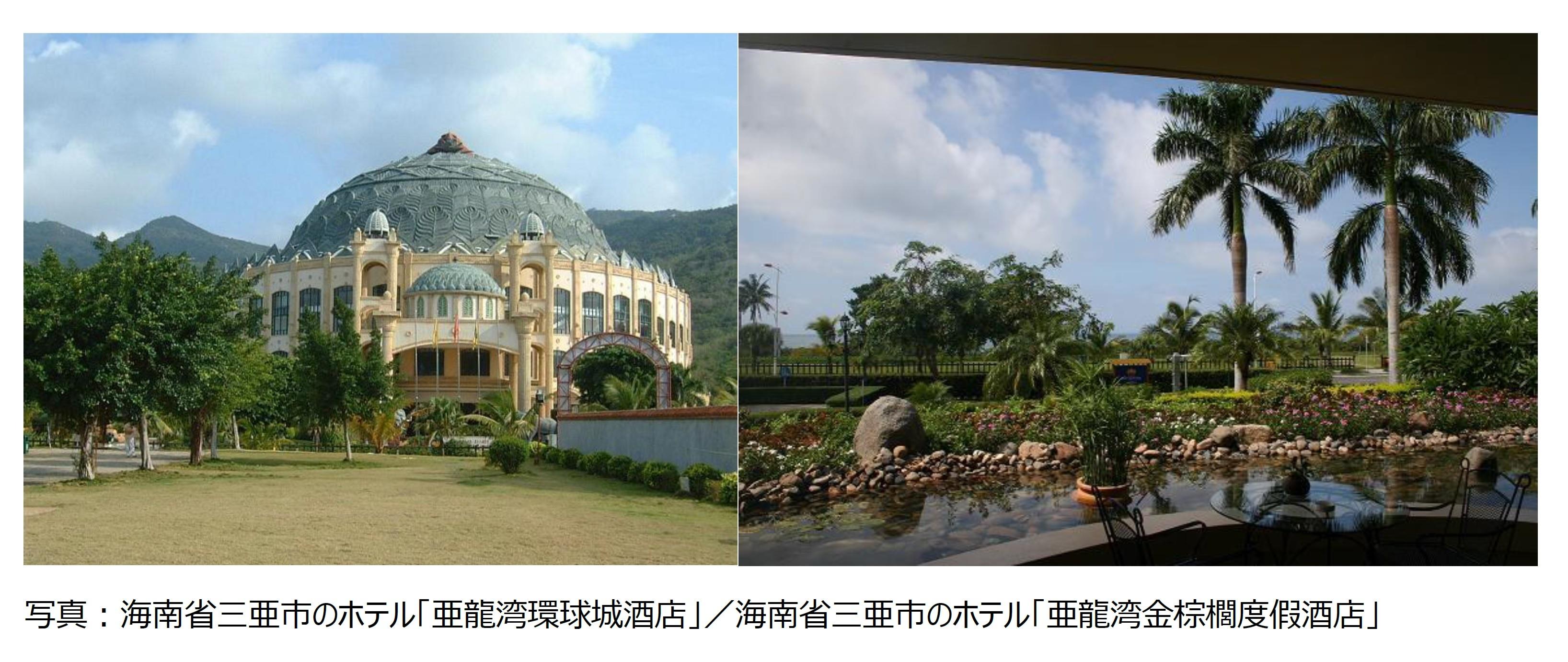 写真:海南省三亜市のホテル「亜龍湾環球城酒店」/海南省三亜市のホテル「亜龍湾金棕櫚度假酒店」