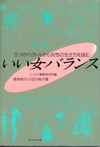 いい女バランス―6つのベクトルから女性の生き方を読む (単行本)