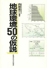 地球環境50の仮説