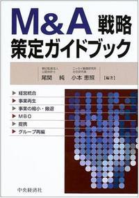 M&A戦略策定ガイドブック