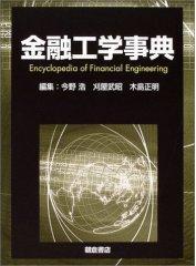 金融工学事典