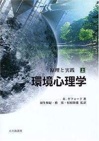 環境心理学 原理と実践 (上)