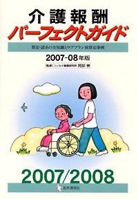 介護報酬パーフェクトガイド 2007-08年版
