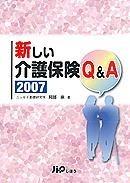 新しい介護保険Q&A 2007