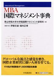 MBA国際マネジメント事典
