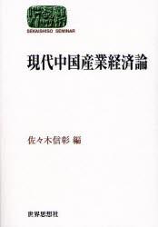 現代中国産業経済論