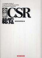 金融CSR総覧