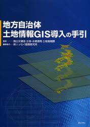 地方自治体 土地情報GIS導入の手引