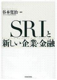 SRIと新しい企業・金融