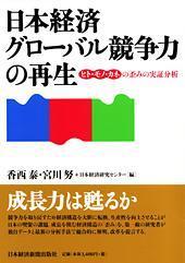 日本経済 グローバル競争力の再生