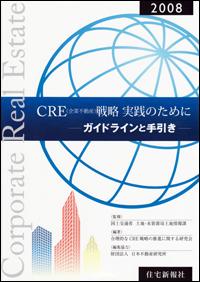 CRE(企業不動産)戦略 実践のために-ガイドラインと手引き-