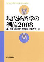 現代経済学の潮流2008