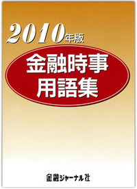 金融時事用語集 2010年版