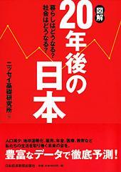 図解 20年後の日本-暮らしはどうなる? 社会はどうなる?-