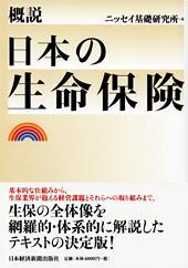 概説 日本の生命保険