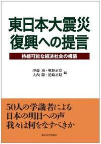 東日本大震災 復興への提言――持続可能な経済社会の構築