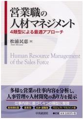営業職の人材マネジメント―4類型による最適アプローチ