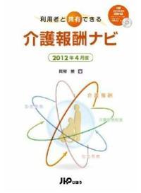 利用者と共有できる 「介護報酬ナビ」 2012年4月版