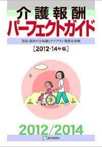 介護報酬パーフェクトガイド 2012-14年版