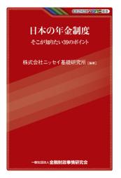 日本の年金制度―そこが知りたい39のポイント