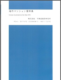 海外マンション資料集 Overseas Accommodations Data Book 2014