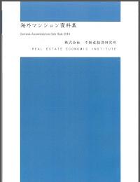 海外マンション資料集 Overseas Accommodations Data Book 2014