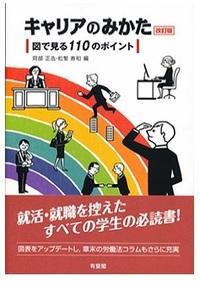 キャリアのみかた【改訂版】-図で見る110のポイント
