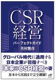 CSR経営 パーフェクトガイド
