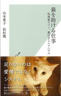 猫を助ける仕事―保護猫カフェ、猫付きシェアハウス