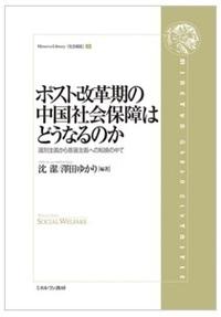 ポスト改革期の中国社会保障はどうなるのか―選別主義から普通主義への転換の中で