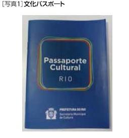 文化パスポート
