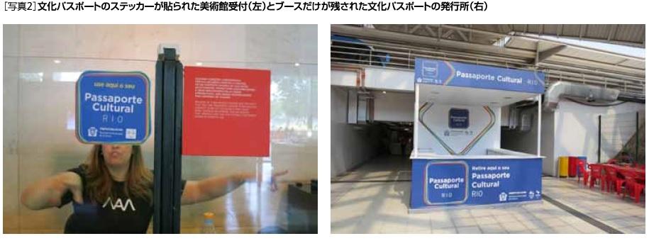 文化パスポートのステッカーが貼られた美術館受付/ブースだけが残された文化パスポートの発行所