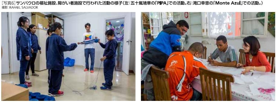 サンパウロの福祉施設、障がい施設で行われた活動の様子