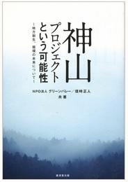 神山プロジェクトという可能性~地方創生、循環の未来について~