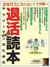 日経ホームマガジン 老後貧乏にならない! サラリーマンのための退活読本