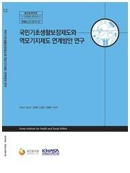 国民基礎生活保障制度とリバースモーゲージ制度の連携に関する研究(韓国語)
