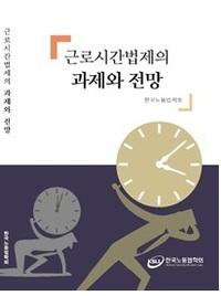 労働時間関連法制度の課題と今後の見通し(韓国語)