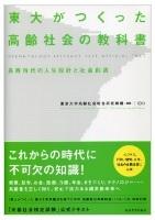 東大がつくった高齢社会の教科書-長寿時代の人生設計と社会創造