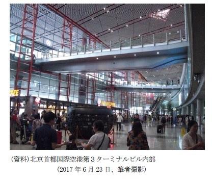 (資料)北京首都国際空港第3ターミナルビル内部(2017年6月23日、筆者撮影)