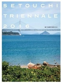 SETOUCHI TRIENNALE 2016―瀬戸内国際芸術祭2016