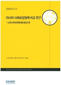 アジアの社会保障制度の比較研究:老後所得保障制度を中心に(韓国語)