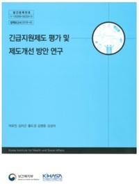 緊急支援制度評価および制度改善方案研究(韓国語)