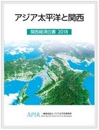 アジア太平洋と関西 関西経済白書2018