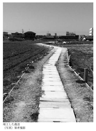 竣工した農道
