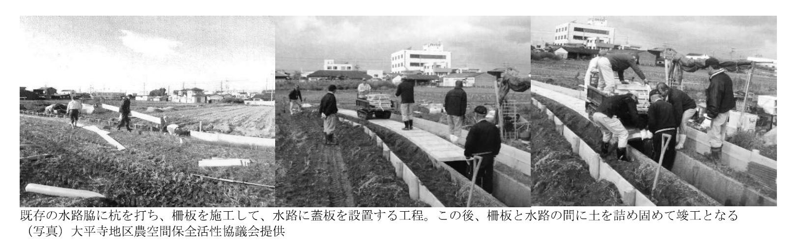 既存の水路脇に杭を打ち、柵板を施工して、水路に蓋板を設置する工程