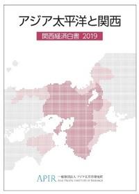 アジア太平洋と関西 関西経済白書 2019