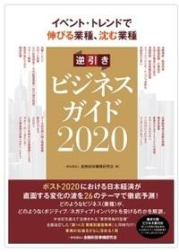 イベント・トレンドで伸びる業種、沈む業種 逆引きビジネスガイド2020