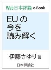EUの今を読み解く(Web日本評論 e-book)