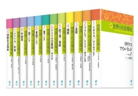 新 世界の社会福祉 第II期 6巻セット(全12巻シリーズ)